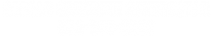 Garold Concrete Contractor Footer logo